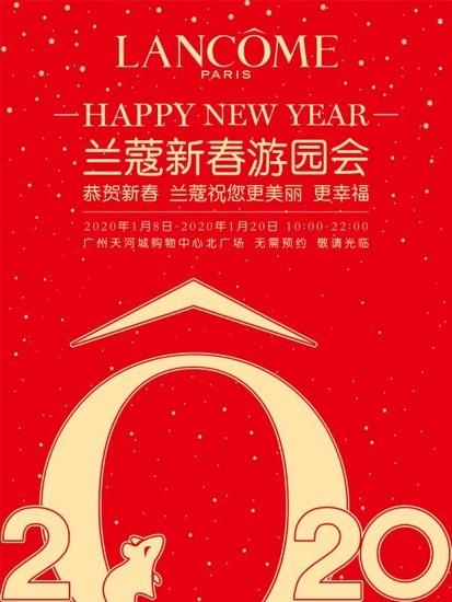 兰蔻新春游园会广州站盛大开幕 快快打卡!