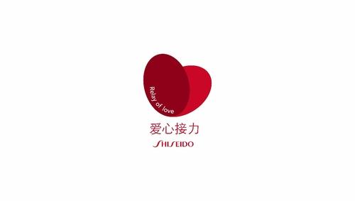 """爱心接力 让爱资生——资生堂集团启动""""爱心接力Relay of Love项目"""""""