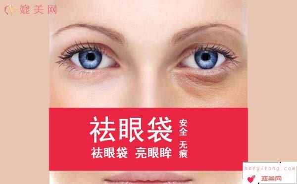 祛眼袋的方法有哪些?