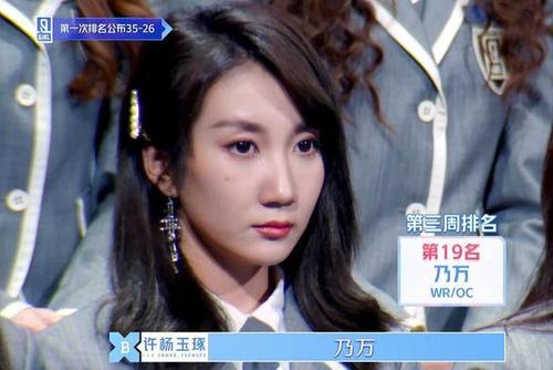 《青春有你2》乃万换发型!前刘海竟能带来这么大的差别?