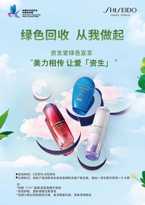 """美力相传 让爱""""资生"""" SHISEIDO资生堂参与空瓶回收绿色活动,共同守护自然环境"""
