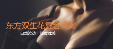 东方双生花复合隆胸拿什么来拯救平胸女人的自信