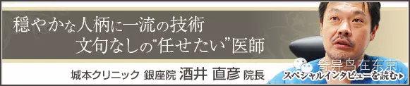 日本整容名医专访(原创)